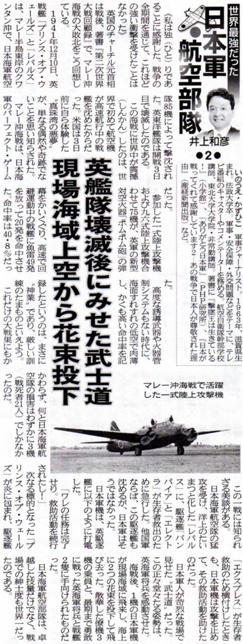 世界最強だった日本軍航空部隊