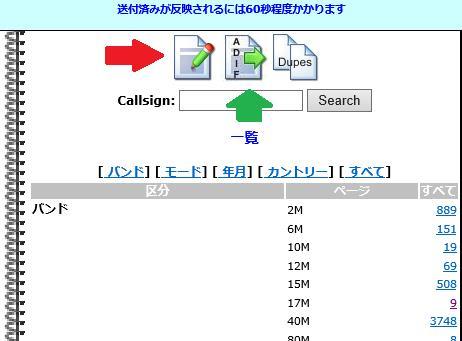 eqslの送り方 jcuのブログ cq test de jcu jcu test みんカラ