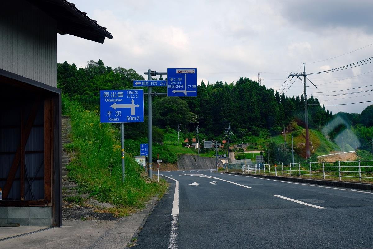 島根の広域農道探検 Part1(飯石...