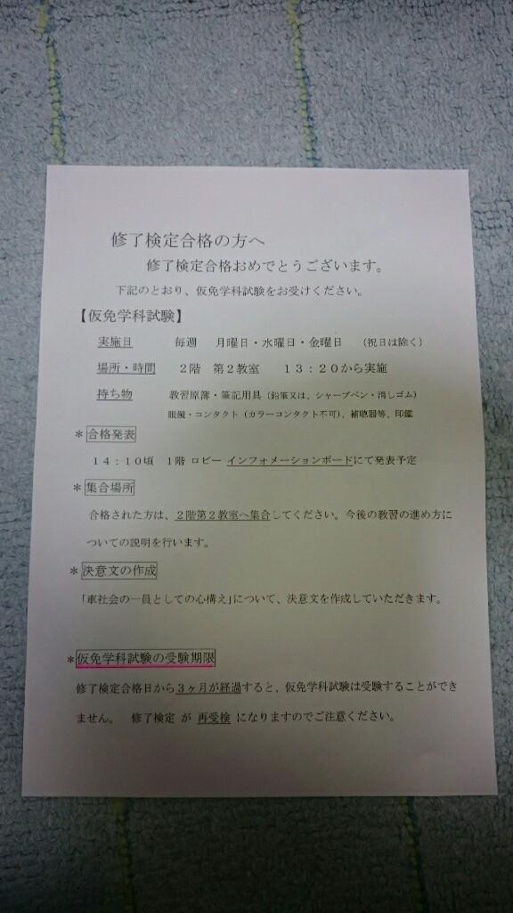 免 学科 試験 仮