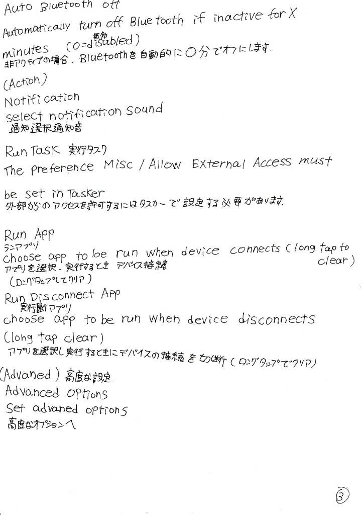 Bluetooth Auto Connect」てっちゃん(GK5)のブログ | 人生