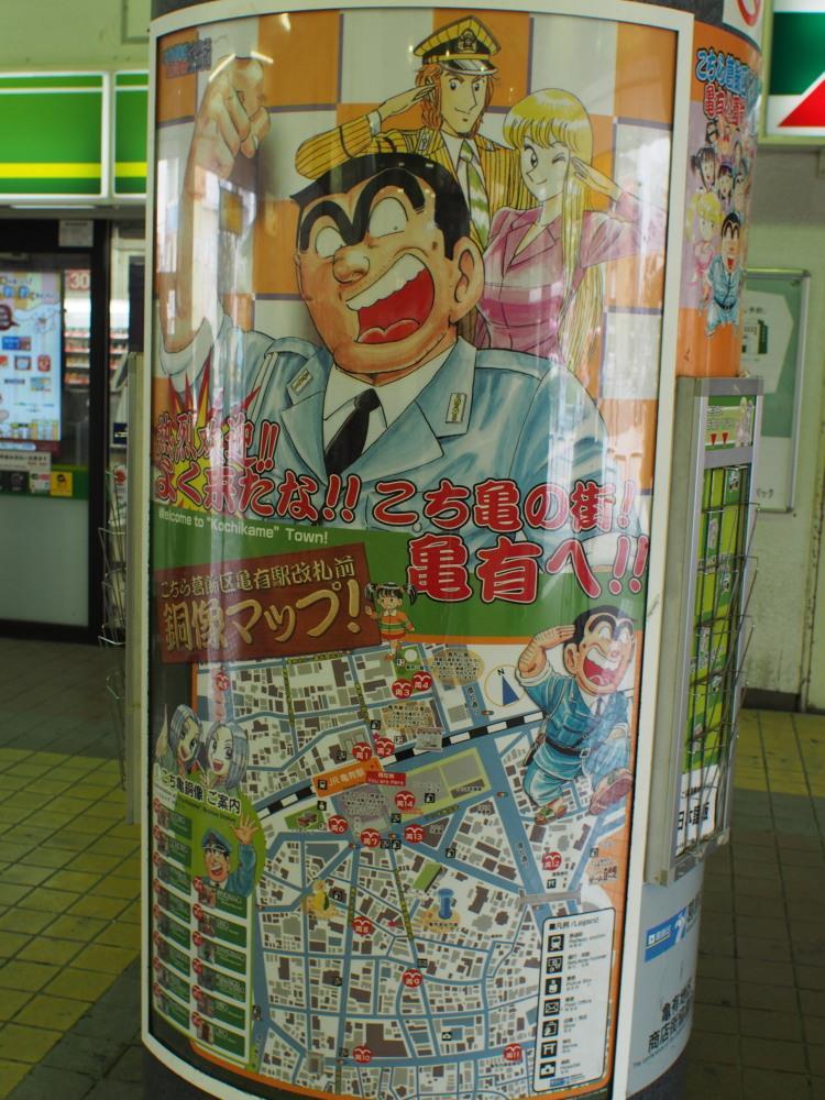 JR常磐線 亀有駅 コンコース案内板
