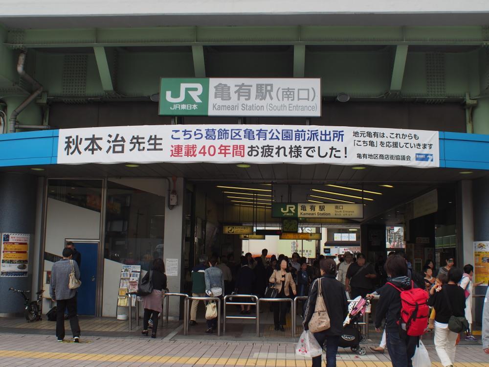 JR常磐線 亀有駅 南口