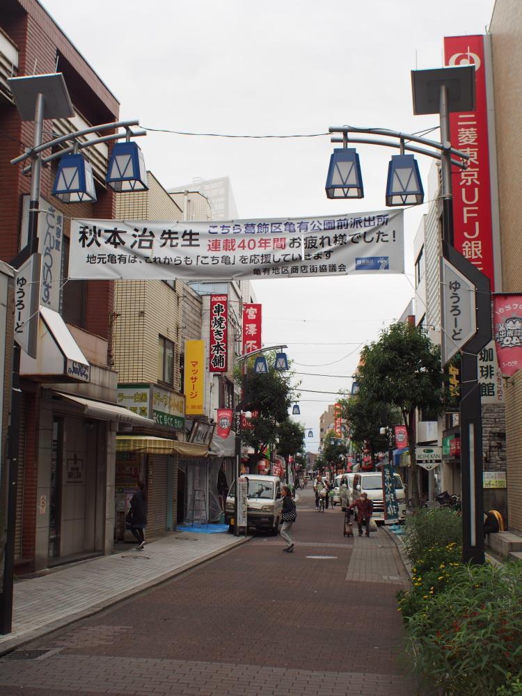 JR常磐線 亀有駅 南口 ゆうろーど①