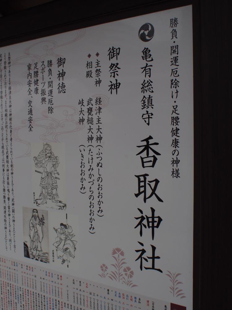 JR常磐線 亀有駅 亀有香取神社②