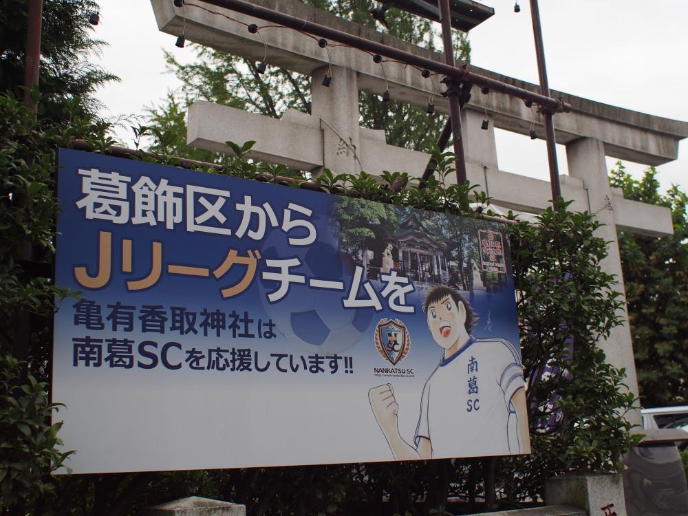 JR常磐線 亀有駅 亀有香取神社④