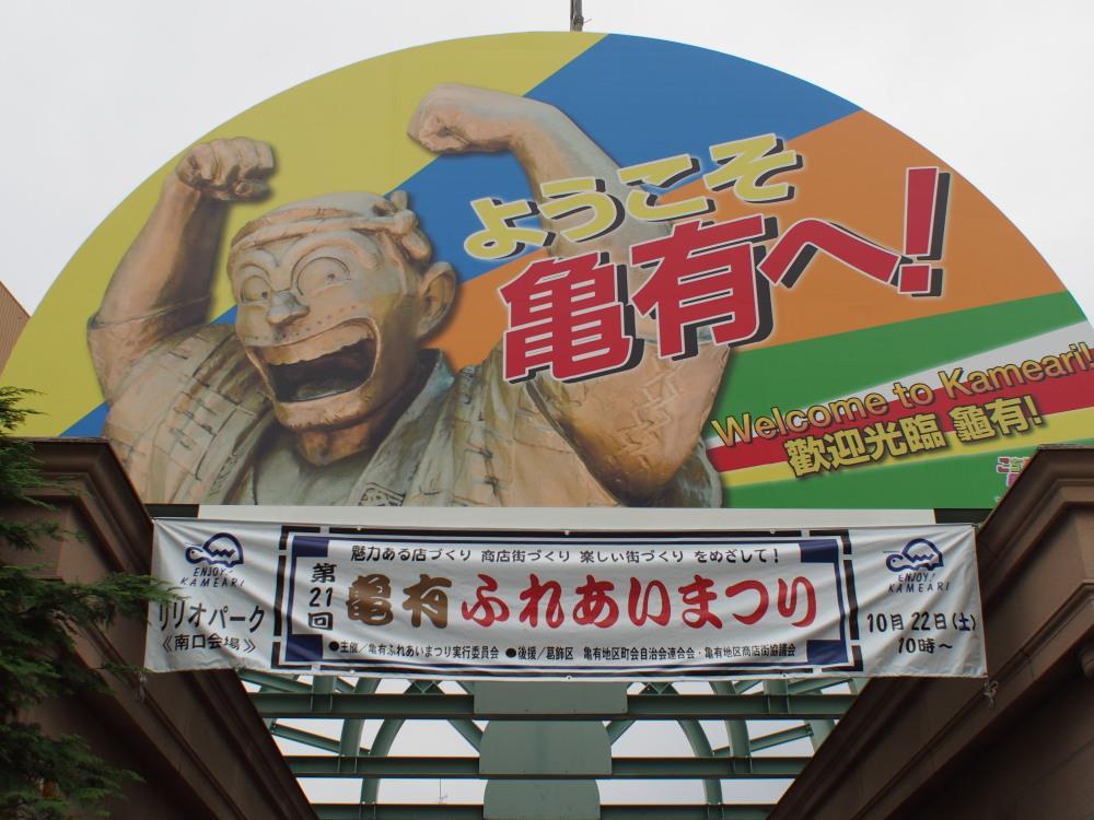 JR常磐線 亀有駅 南口 「ようこそ亀有へ!」
