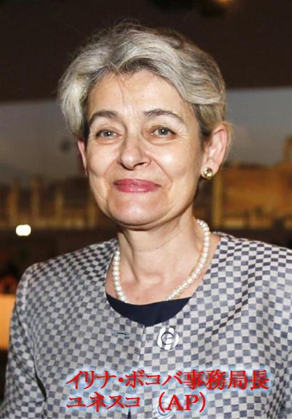 イリナ・ボコバ事務局長