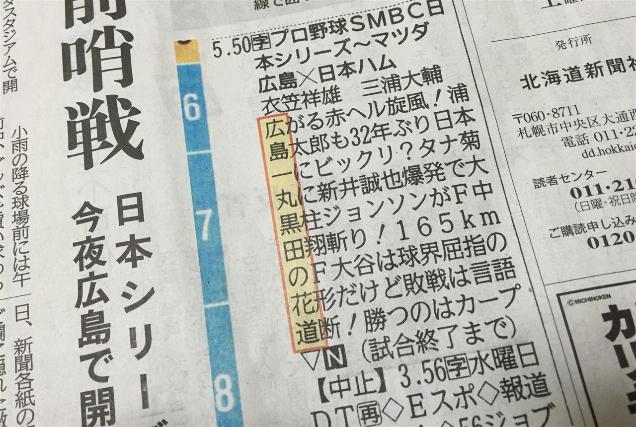 テレビ 欄 広島
