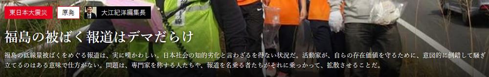 福島の被ばく報道はデマだらけ