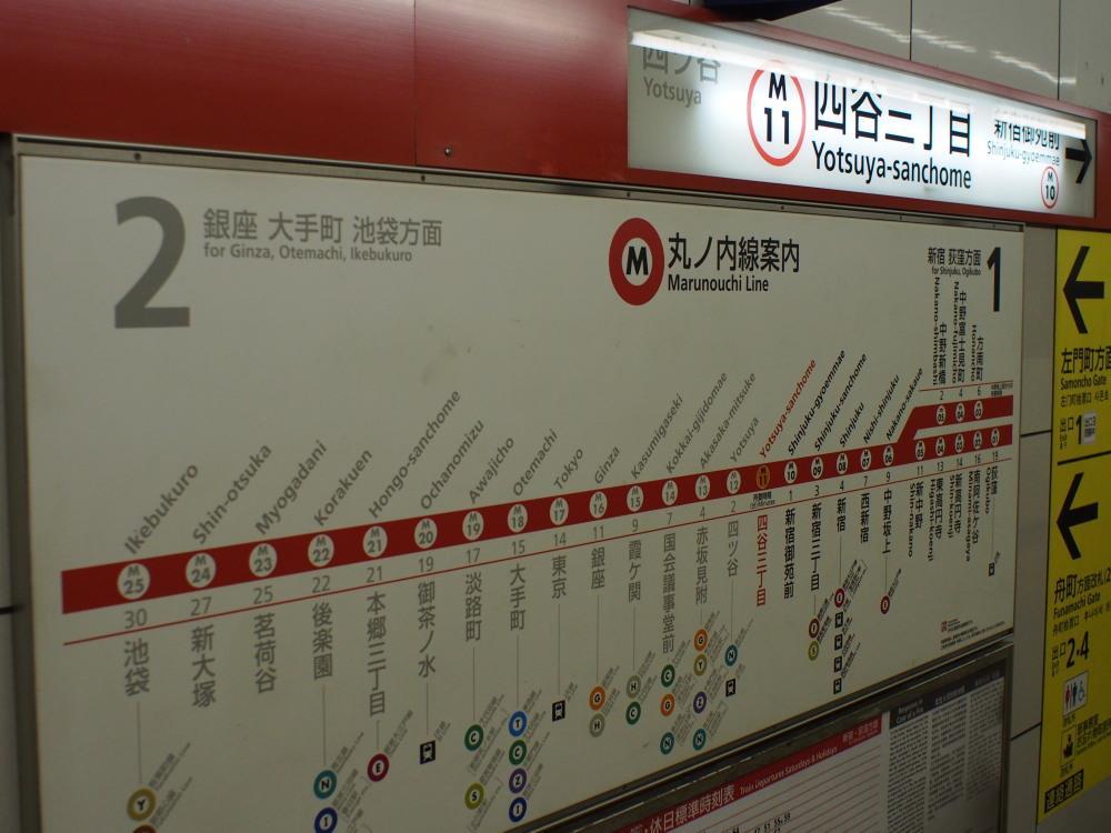 東京メトロ 四谷三丁目駅①