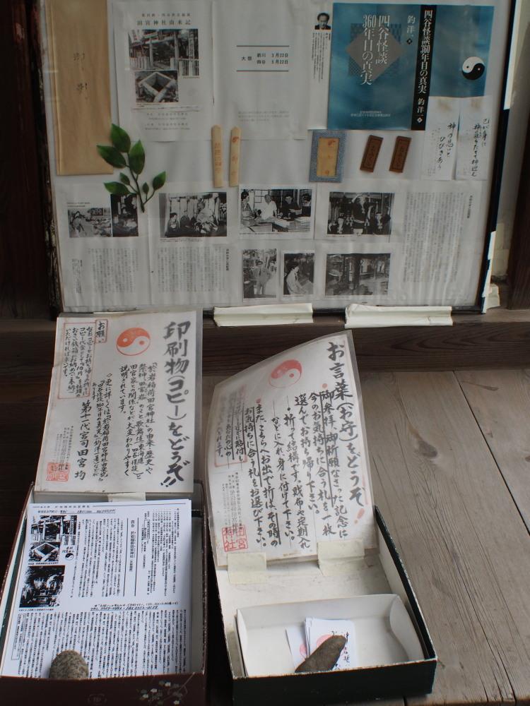 於岩稲荷田宮神社⑨