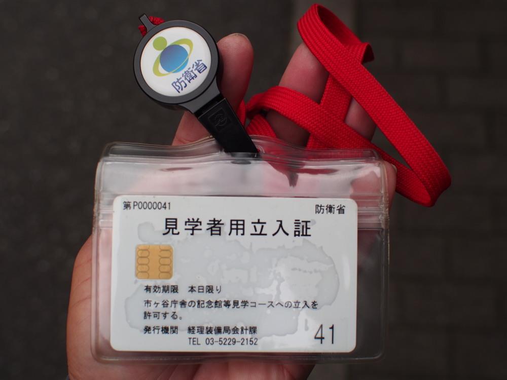 防衛省 市ヶ谷地区見学ツアー②