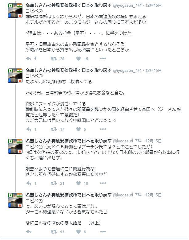 皇室ブログ 井沢