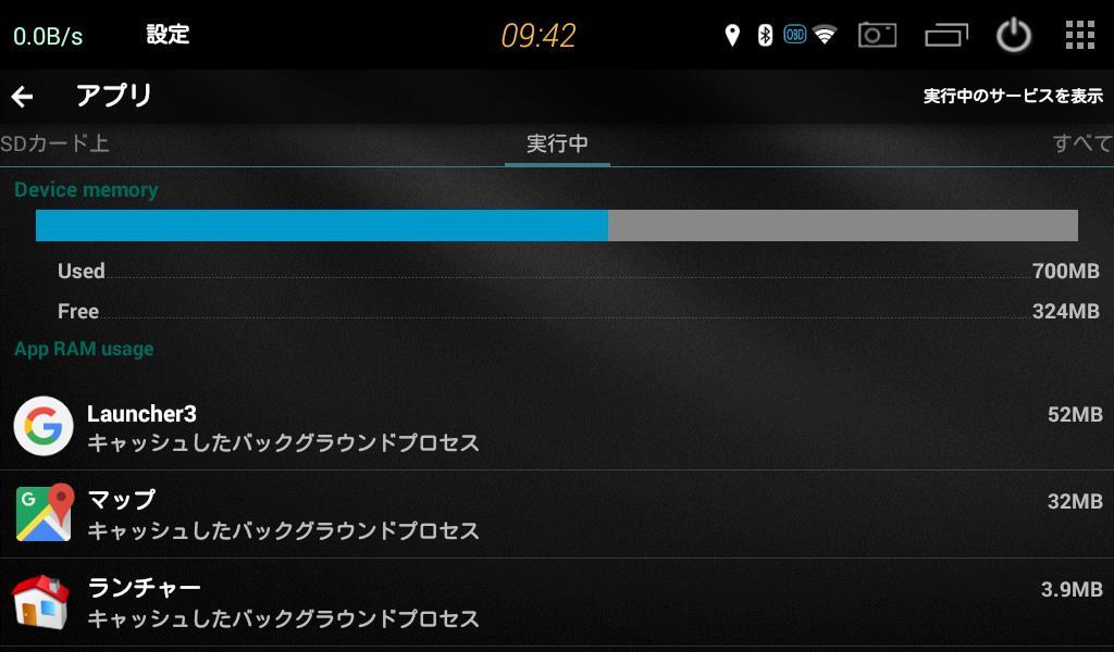 メモリ Android 仮想