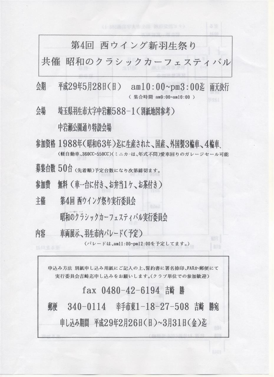 埼玉県で5月開催の旧車イベントご案内です セリカ隊長のブログ