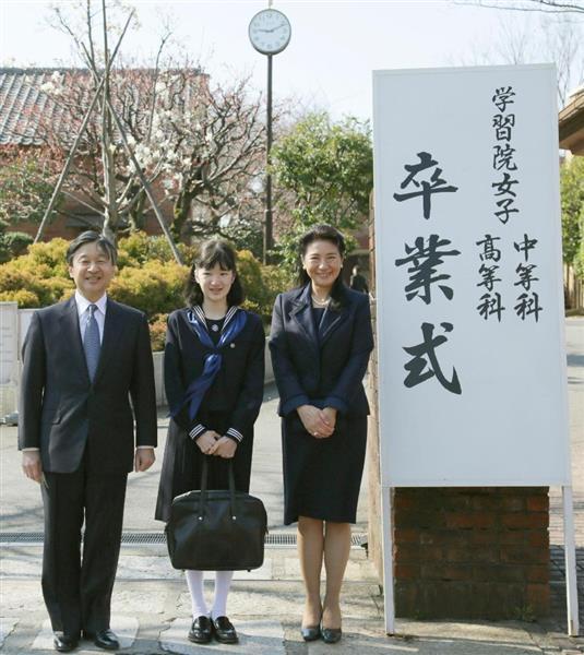 学習院女子中等科の卒業式に臨まれる愛子さまと皇太子ご夫妻