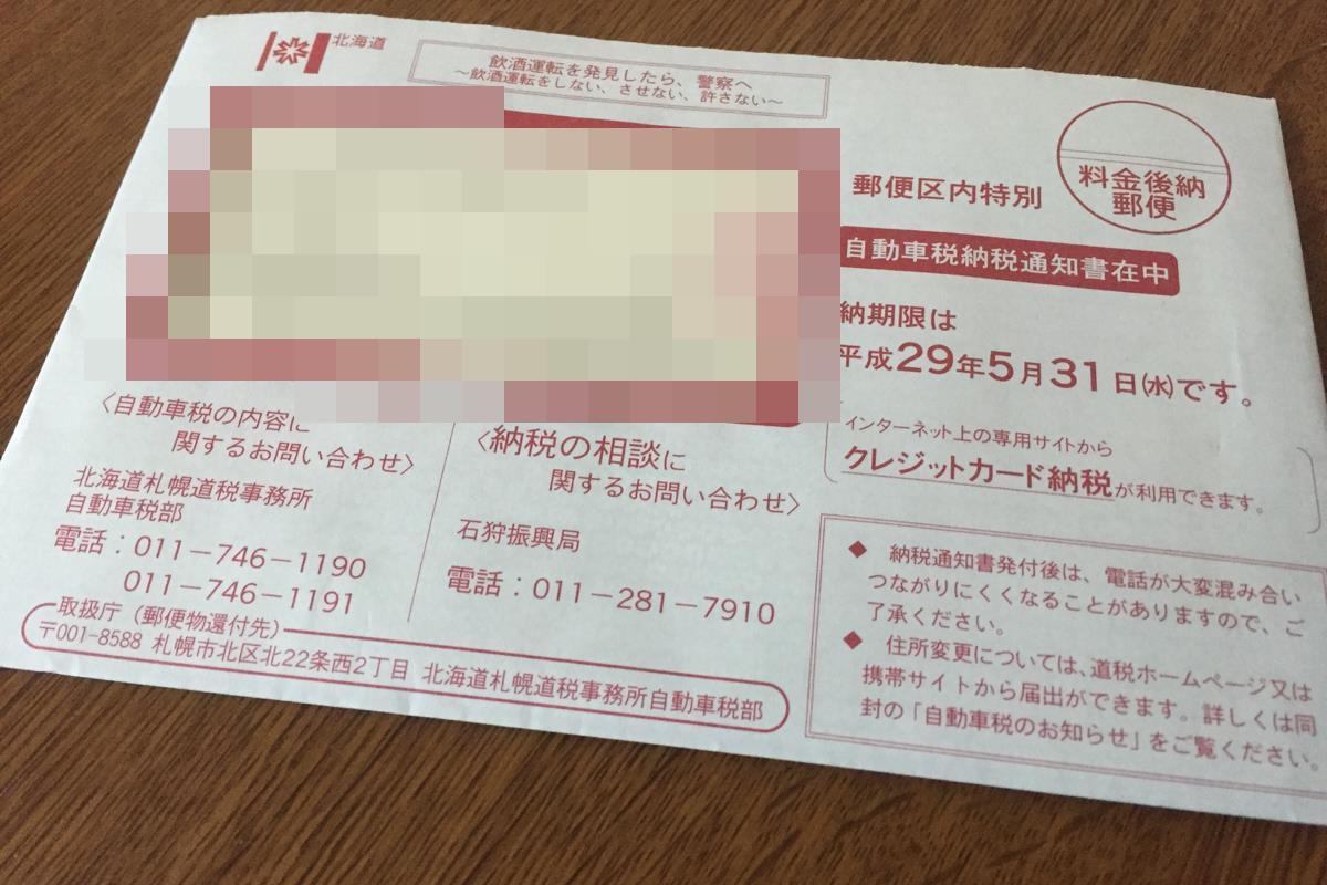 部 税 税 自動車 札幌 道 所 事務