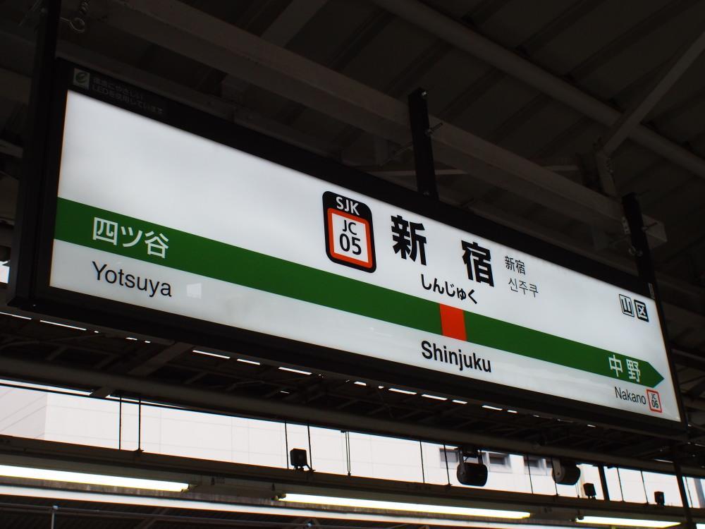 新宿駅 中央線