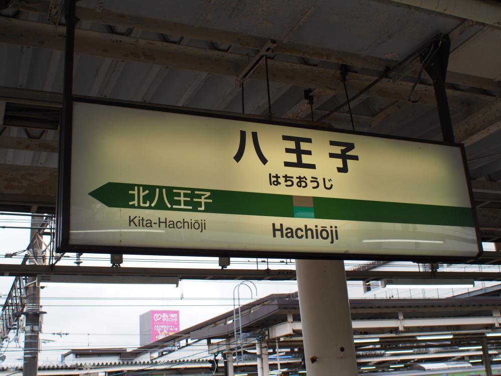 八王子駅 八高線