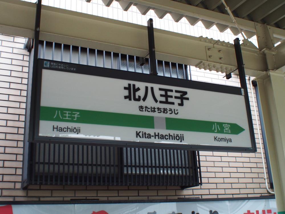 JR八高線 北八王子駅①
