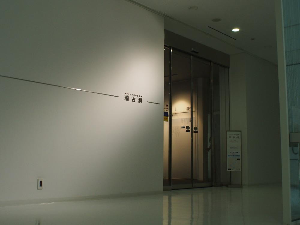 オリンパス技術開発センター石川『瑞古洞』①