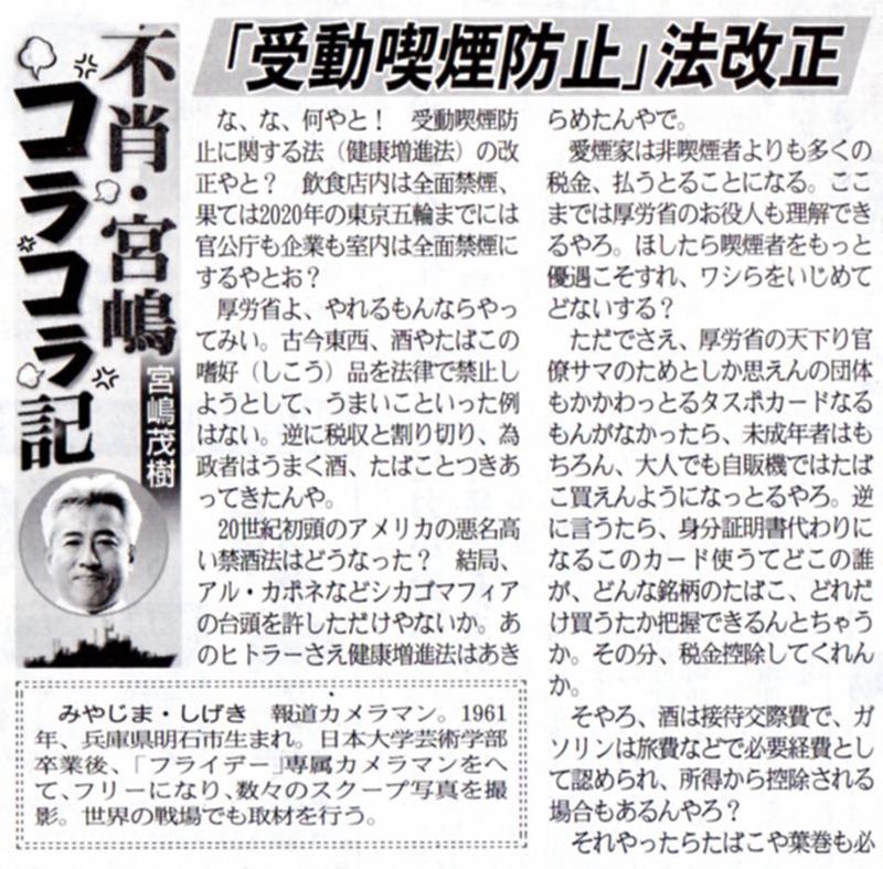 不肖・宮嶋 コラコラ記