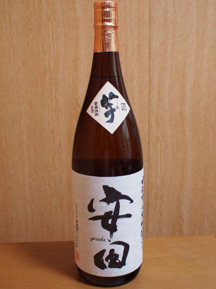 国分酒造 安田①
