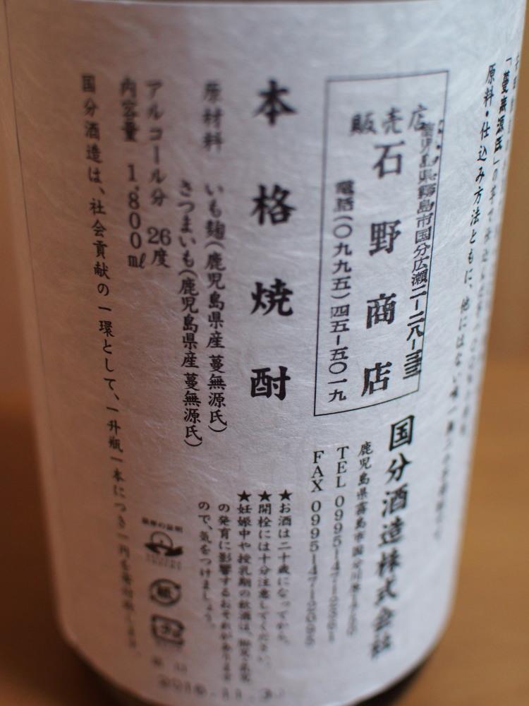 国分酒造 安田②
