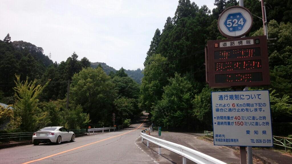 ウェイ 鳳来 寺山 パーク