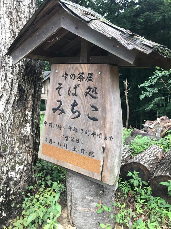村 そば 檜原