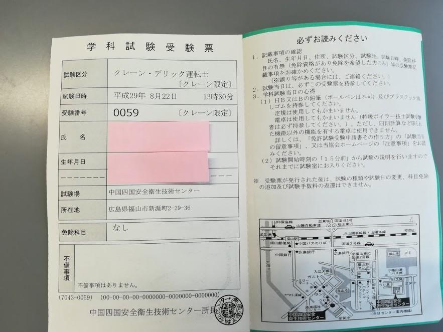 学科 試験 発表 クレーン 合格