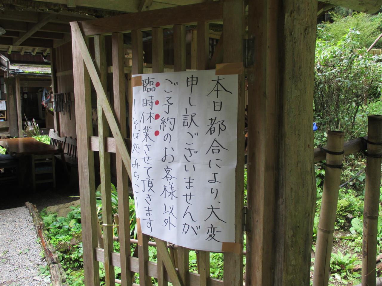 蕎麦 檜原 屋 みちこ 村