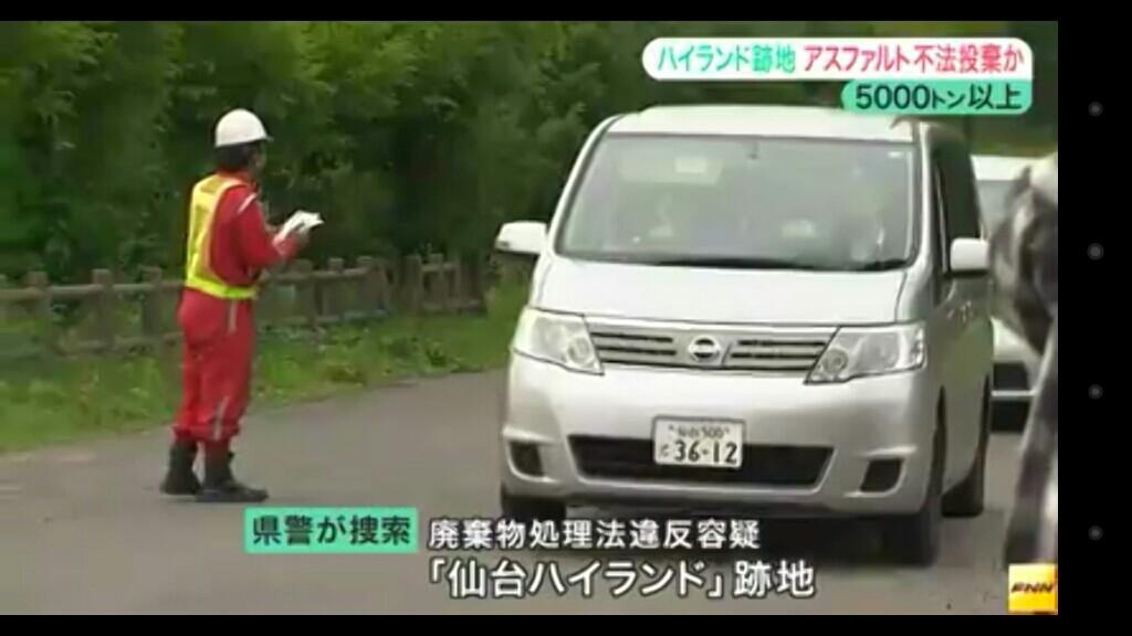 西 仙台 ハイ ランド
