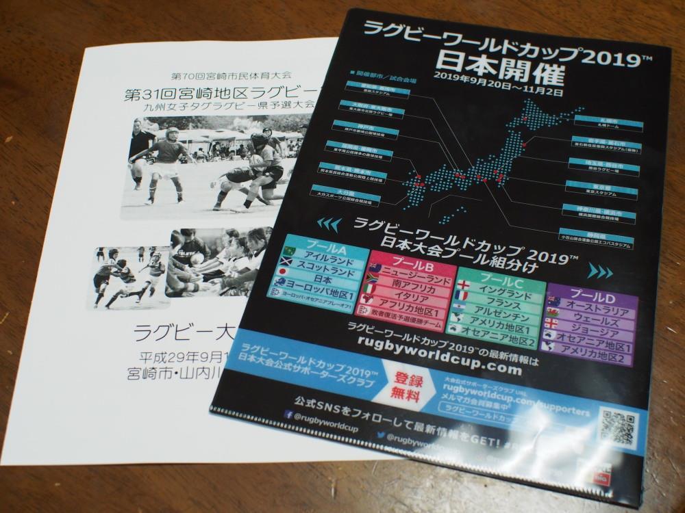 第31回宮崎地区ラグビー祭③