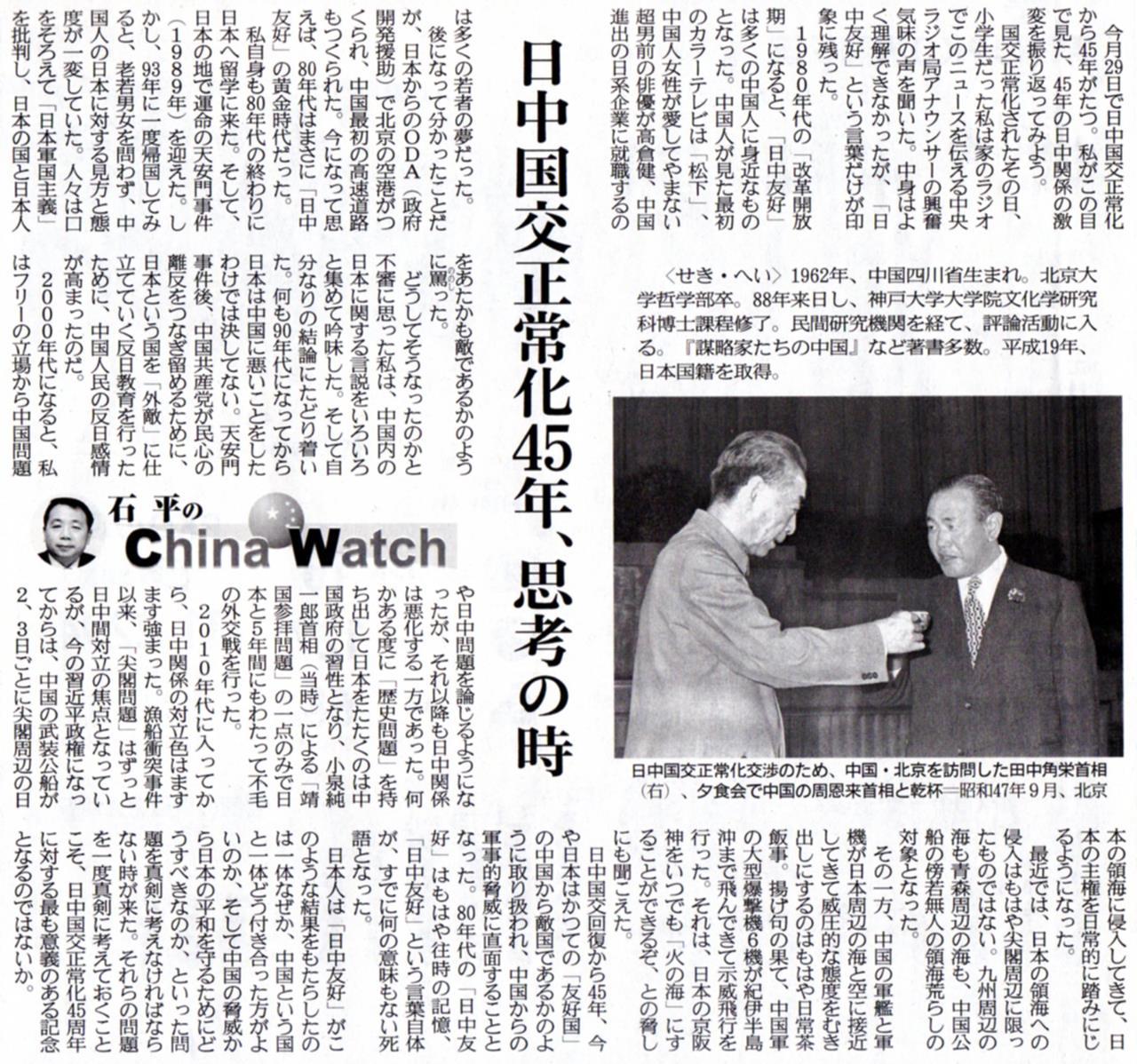 石平のChina Watch