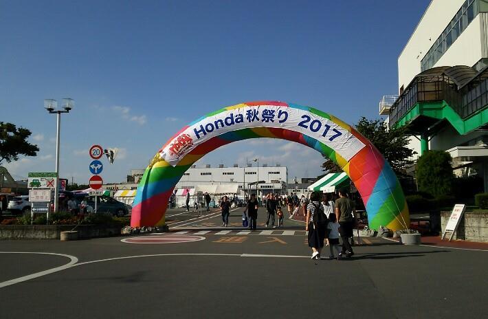 真岡Honda秋祭り2017