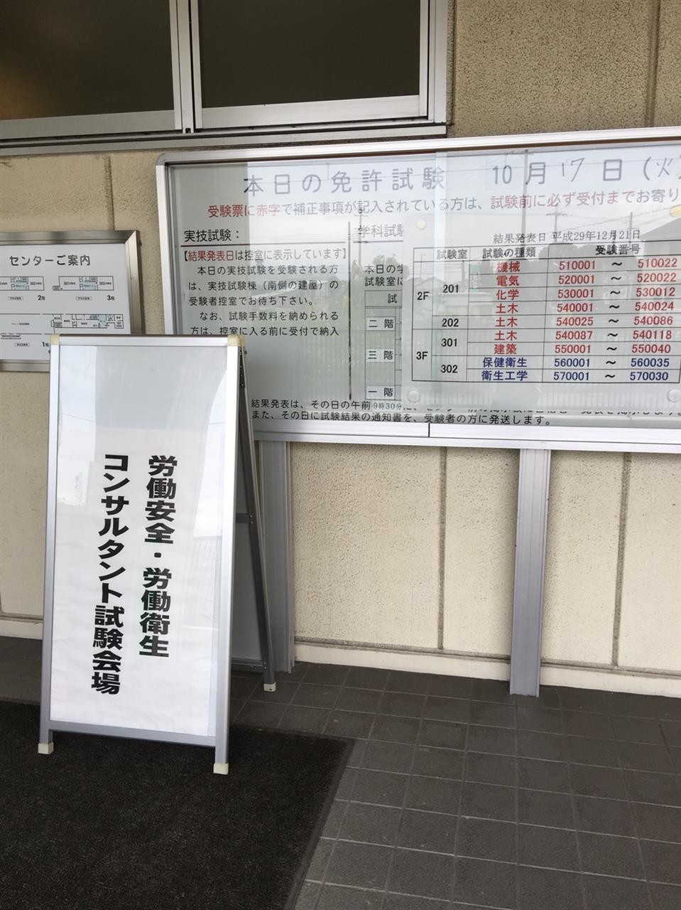 衛生 センター 技術 安全 近畿