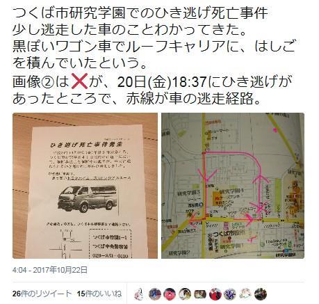 20171020つくば母子ひき逃げ逃走経路情報?