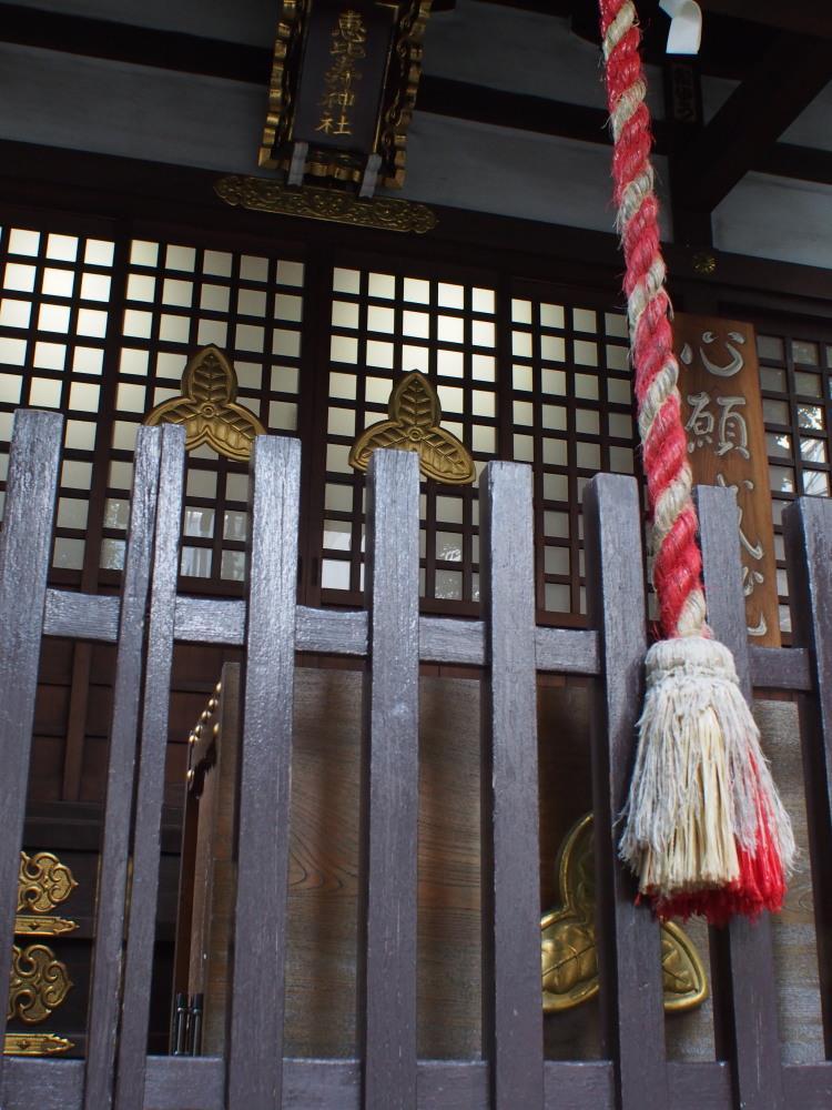 恵比寿神社②