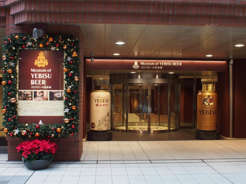 ヱビスビール記念館 入口