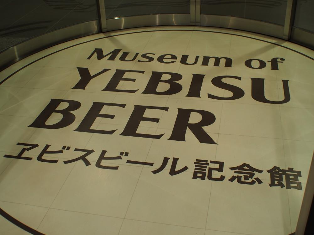 ヱビスビール記念館 エントランス①
