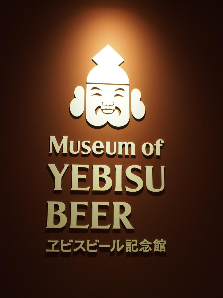 ヱビスビール記念館 エントランス④