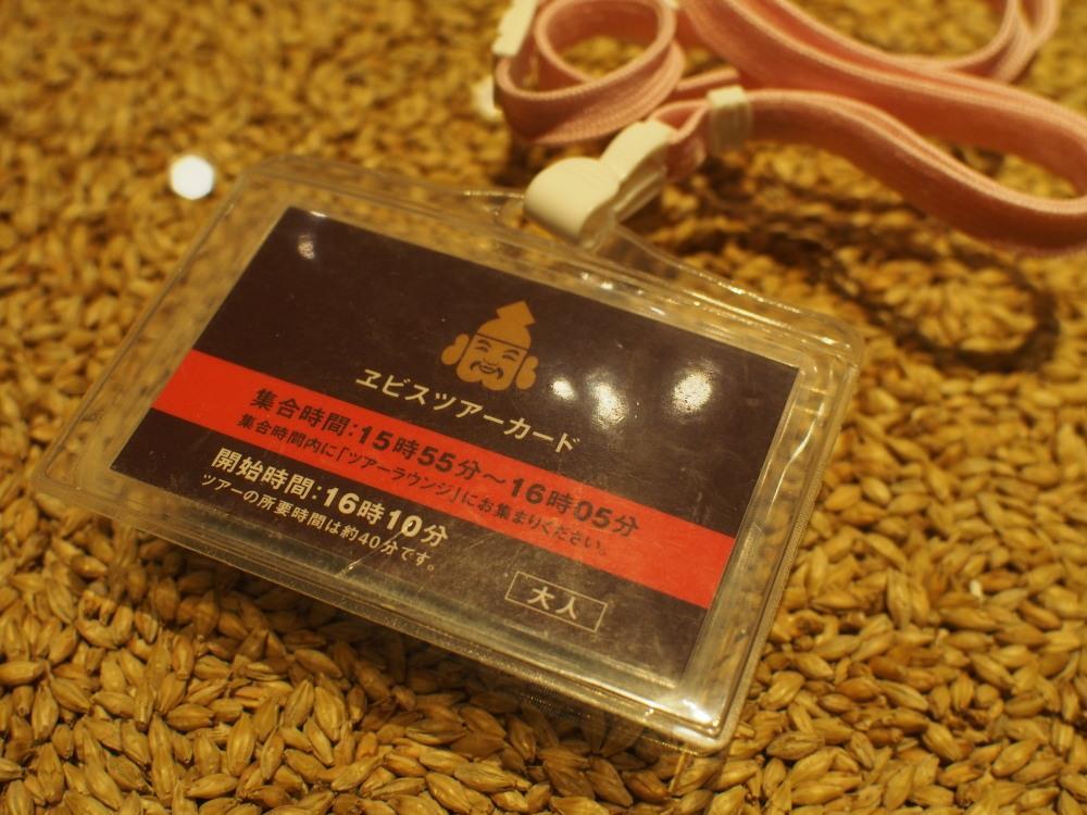 ヱビスビール記念館 ツアーカード