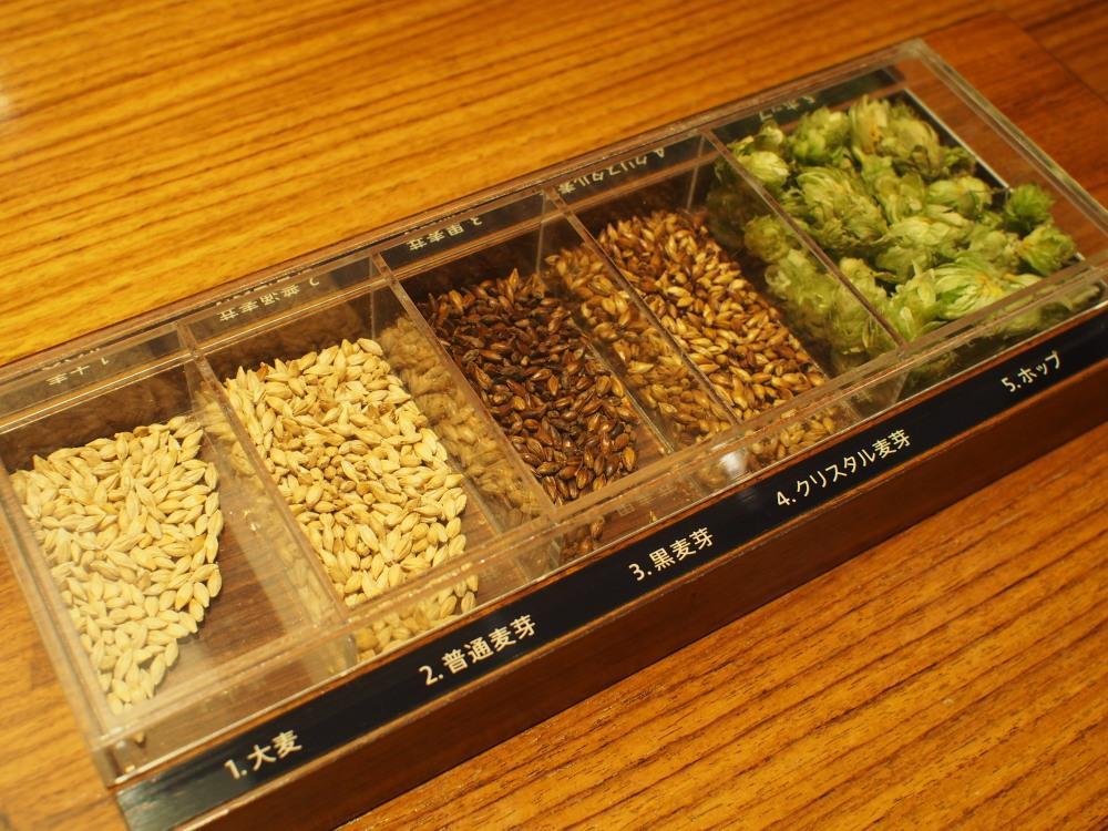 ヱビスビール記念館 ヱビスビールの原料