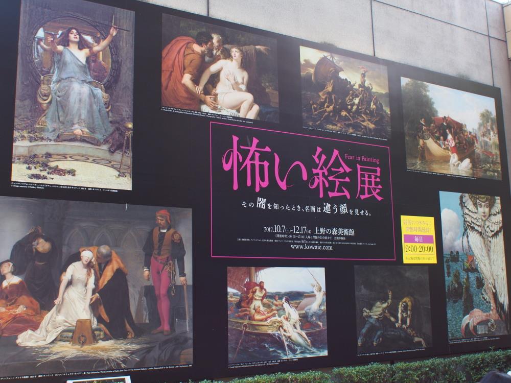 上野の森美術館「怖い絵」展①