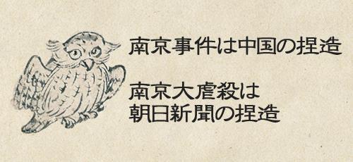 南京事件は中国の捏造、南京大虐殺は朝日新聞の捏造