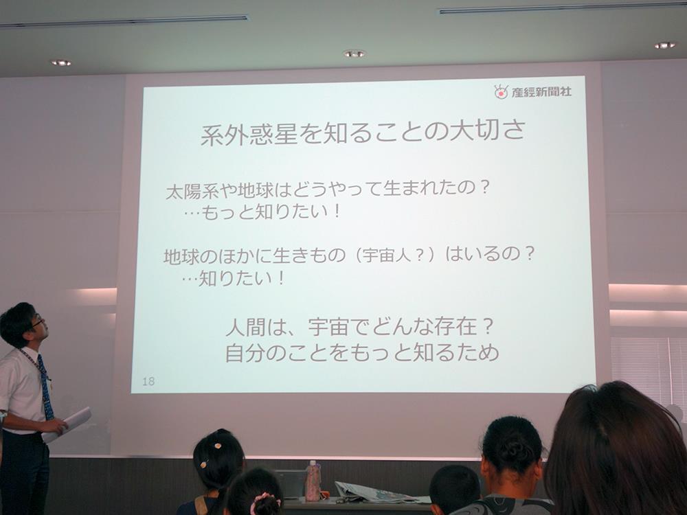 「おやこ新聞」夏休み自由研究ツアー