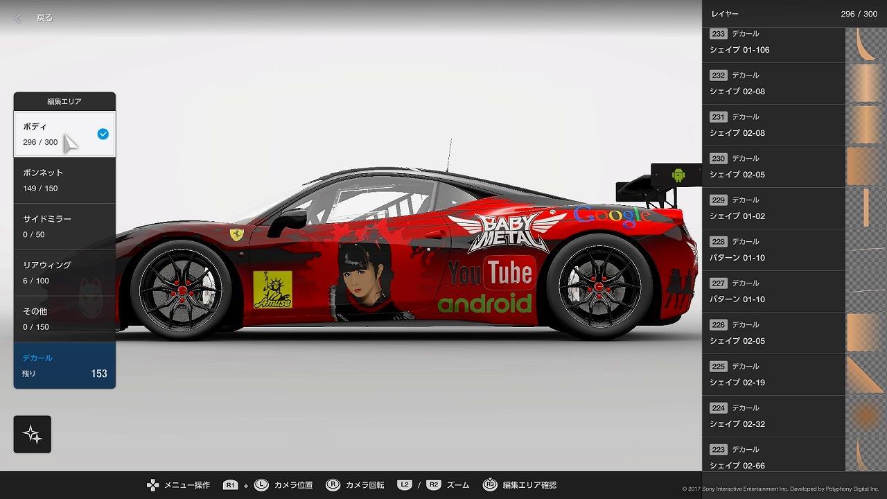 GT SPORT カーリバリー BABYMETAL痛車