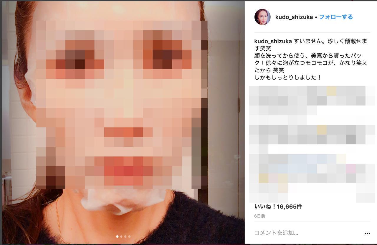 ブログ オフィシャル 工藤 静香